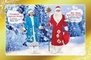 дед Мороз, Снегурочка, баба Яга, Мушкетер и др.карнавальные костюмы
